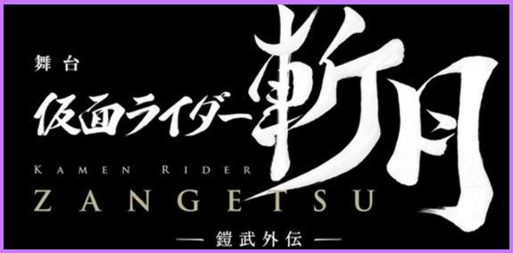 舞台『假面騎士斬月』–鎧武外傳–.jpg