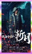 2019年舞台『假面騎士斬月』–鎧武外傳–.jpg