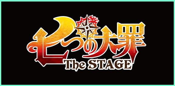 七大罪 The STAGE.jpg