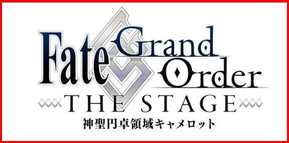 FateGrand Order THE STAGE–神聖圓桌領域卡美洛–.jpg