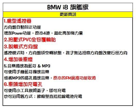 i8.JPG - 兒童電動車BMW i8 - 旗艦款- 姚小鳳平台