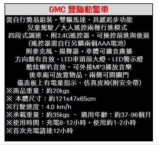 5456.JPG - 兒童電動車GMC警車-姚小鳳平台(官方介紹)