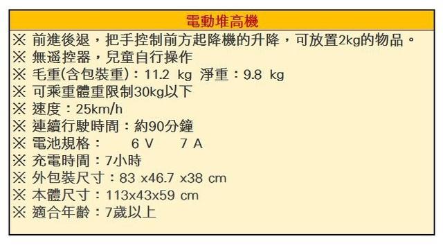 3.JPG - 兒童電動車-工程車-堆高機-姚小鳳平台(官方介紹)
