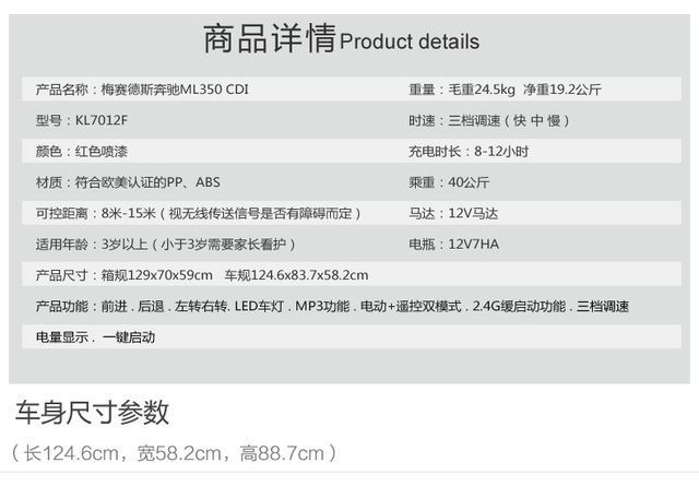 9.jpg - 兒童電動車BENZ ML350正雙人-姚小鳳平台(官方介紹)