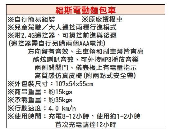 54564654.JPG - 兒童電動車VW T1 福斯麵包車-姚小鳳平台(官方介紹)