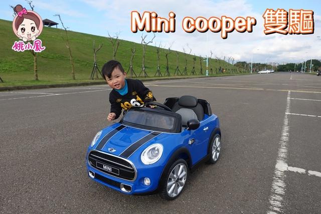 mini (2).JPG - 兒童電動車Mini cooper-姚小鳳平台(官方介紹)