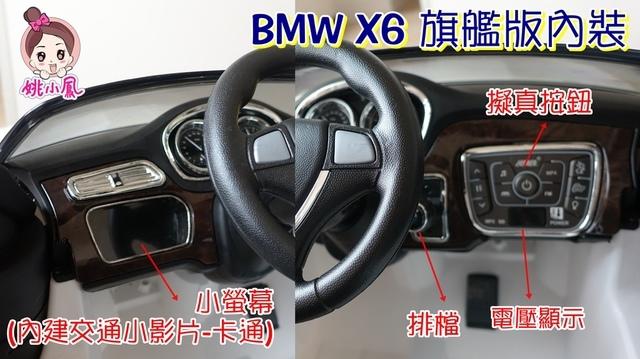 x6 (3).JPG - 兒童電動車BMW X6 (官方介紹)