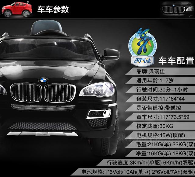 TB2e.66XVXXXXa8XpXXXXXXXXXX-754598993.jpg - 兒童電動車BMW X6  - 姚小鳳平台 (官方介紹)