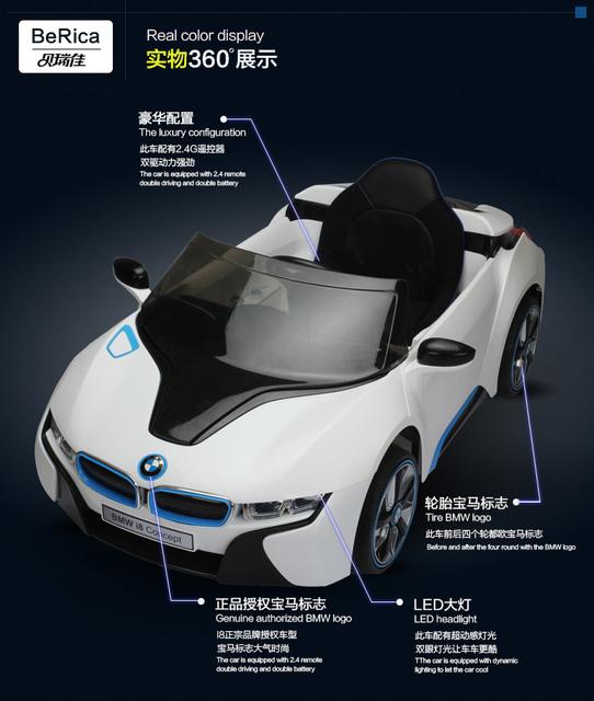 19.jpg - 兒童電動車BMW i8 - 門無法開款(官方介紹)