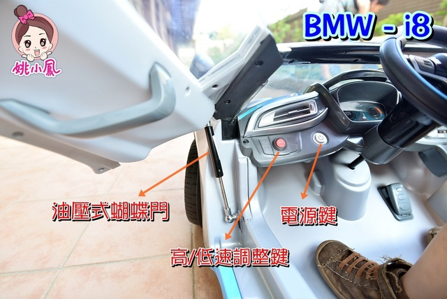 i8 (4).JPG - 兒童電動車BMW i8 -掀門款 (官方介紹)
