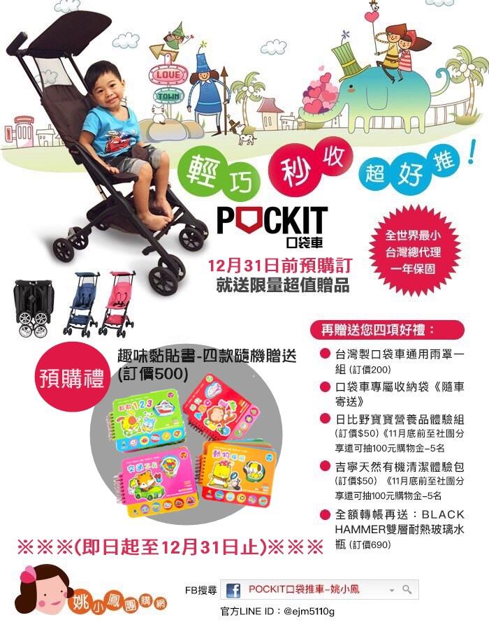 台灣2.jpg - pockit 口袋車預購