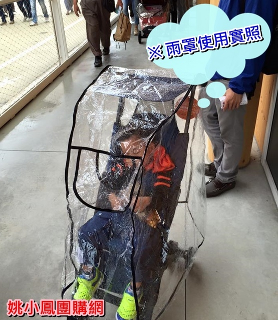 雨罩.jpg - pockit 口袋車預購