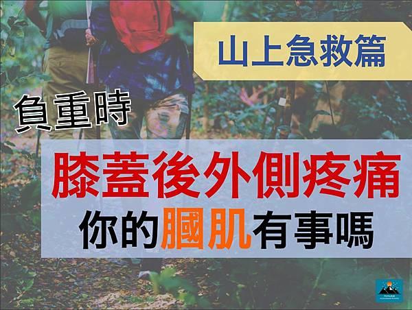 [發文用] 膕肌山上急救篇_201203_6.jpg