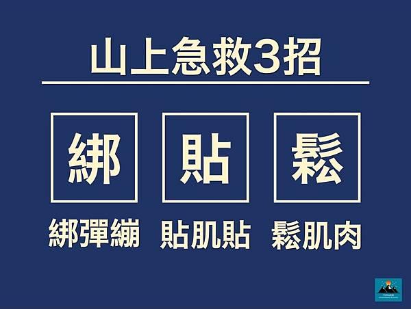 [發文用] 膕肌山上急救篇_201203_9.jpg