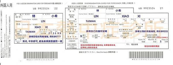 入境表格(正)填