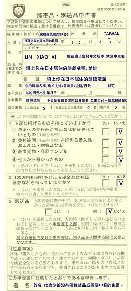 攜帶品申告書 (正)(填)