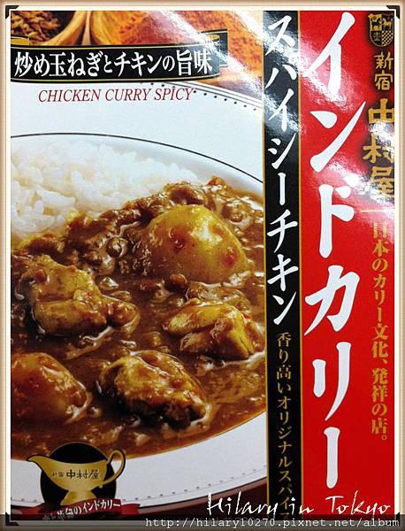 新宿中村屋印度咖哩(辣雞口味)