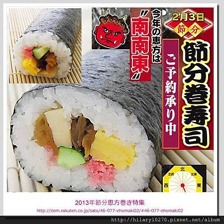節分-福豆-恵方巻き