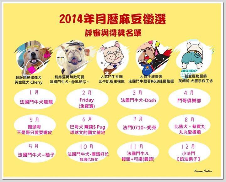 2014桌曆評審名單