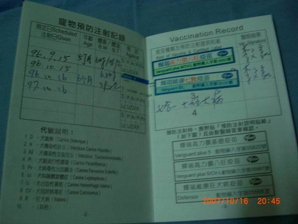 蜜豆奶-打預防針手冊4.