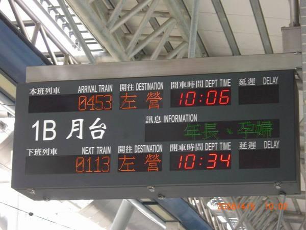 抵達高鐵左營站