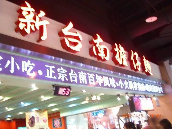 新台南擔仔麵店