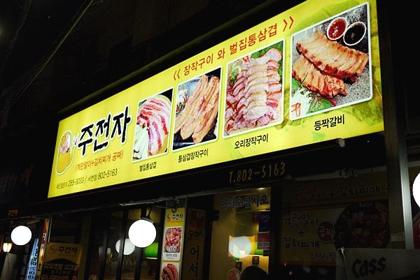 烤肉D01
