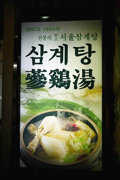 蔘雞湯07
