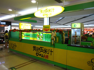 黃記玉米汁01.JPG