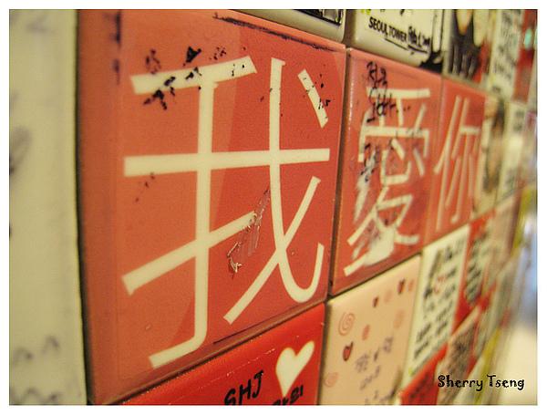 """有中文""""我愛你"""""""