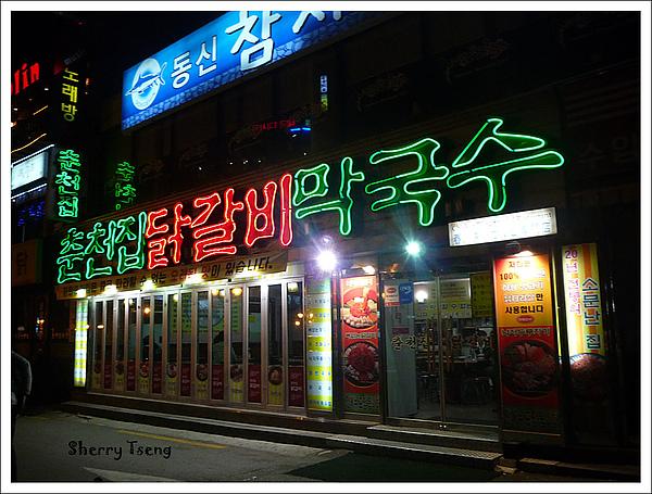 晚餐去吃新村的春川辣炒雞排