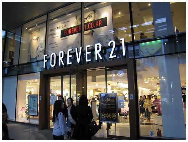 殺吧~ Forever21