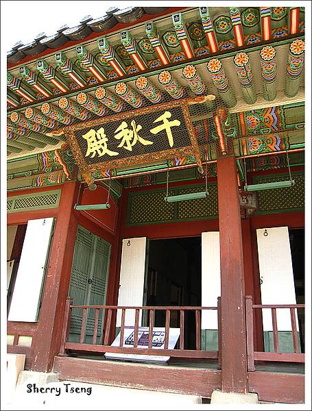 原來千秋王子在韓國有一間宮殿  (大誤)
