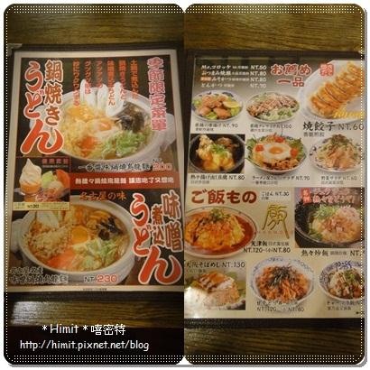 use-menu1.jpg
