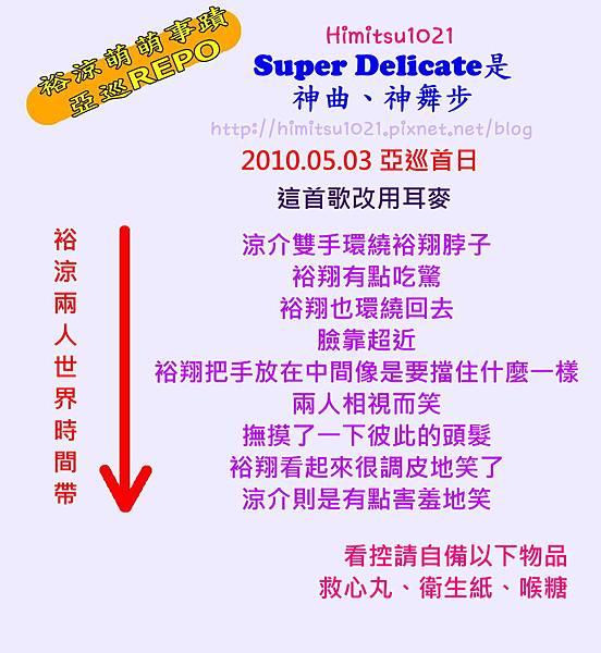 亞巡 2012.05.03 初日 SUPER DELICATE