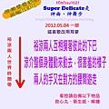 亞巡 2012.05.04 一部 SUPER DELICATE