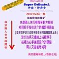 亞巡 2012.05.04 二部 SUPER DELICATE