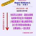 亞巡 2012.05.05 一部 SUPER DELICATE