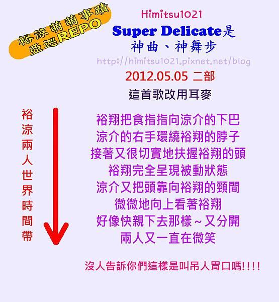 亞巡 2012.05.05 二部 SUPER DELICATE