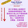 亞巡 2012.05.07 SUPER DELICATE