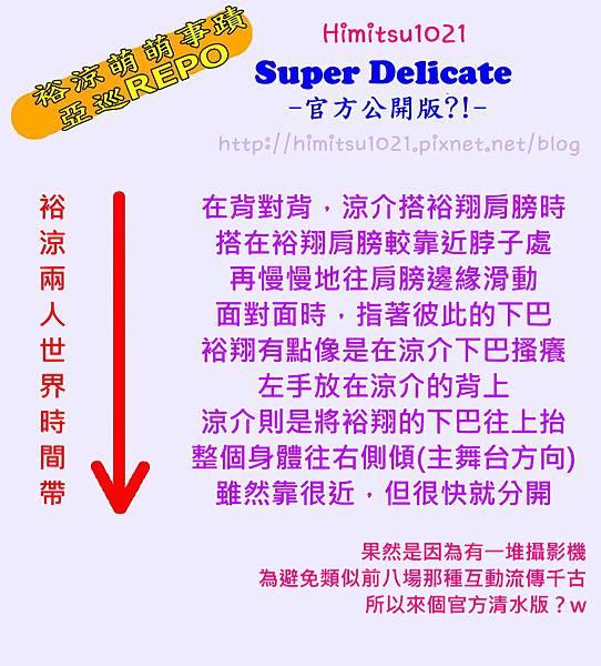 亞巡 2012.05.08 SUPER DELICATE