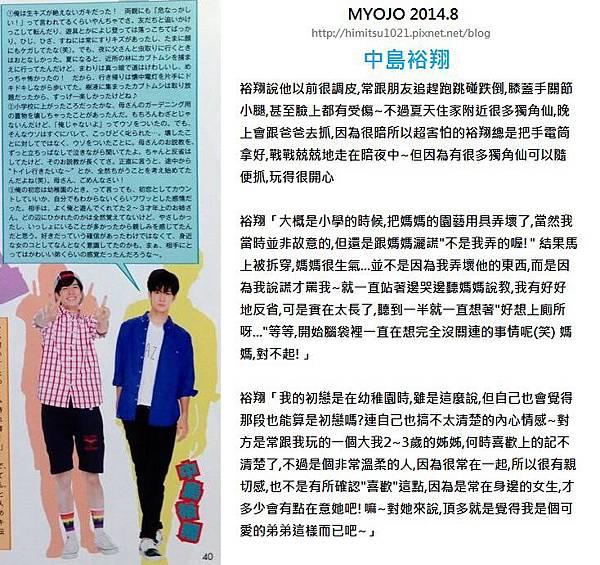 MYOJO201408-1