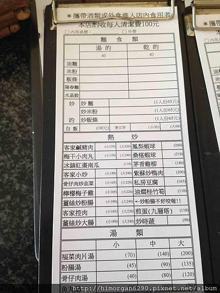 福樂麵店菜單