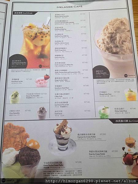 米朗琪menu-2
