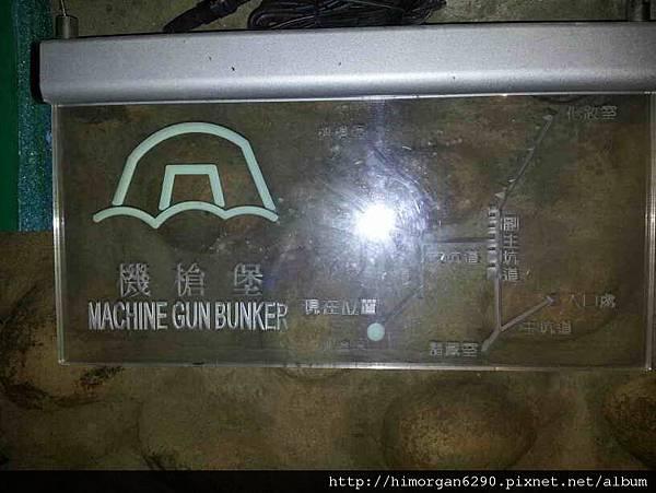 清水鬼洞機槍堡指示牌