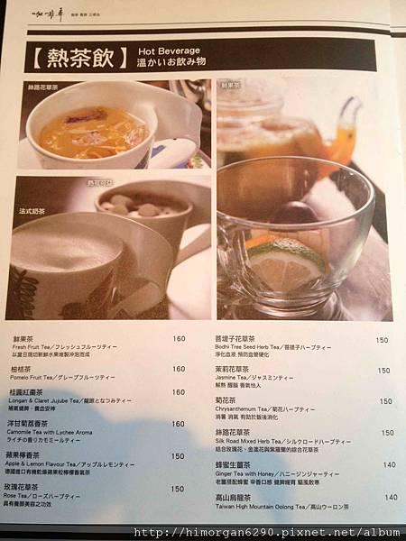 咖啡弄Menu-7