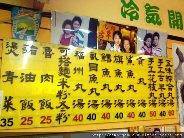 九份老街五味綜合魚丸湯-5