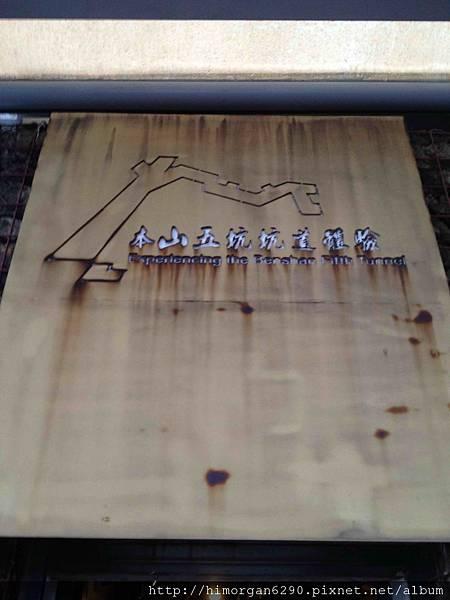 金瓜石黃金博物館-本山五坑坑道
