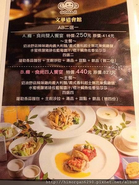 台中文華道會館Menu