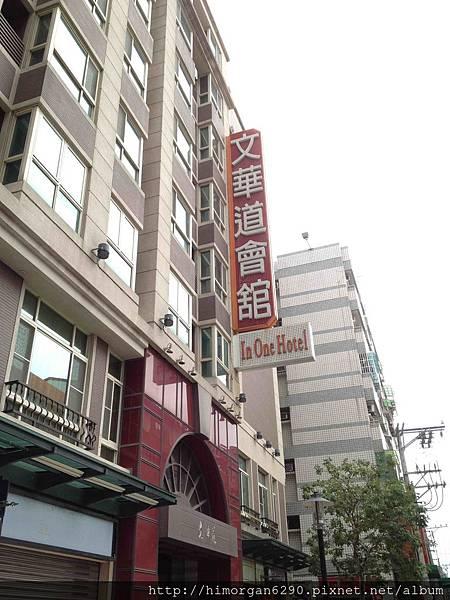 台中文華道會館招牌